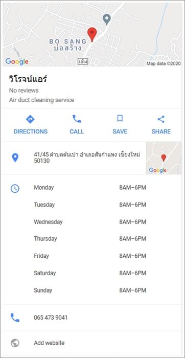 ตัวอย่างการปักมุดบน Google Map