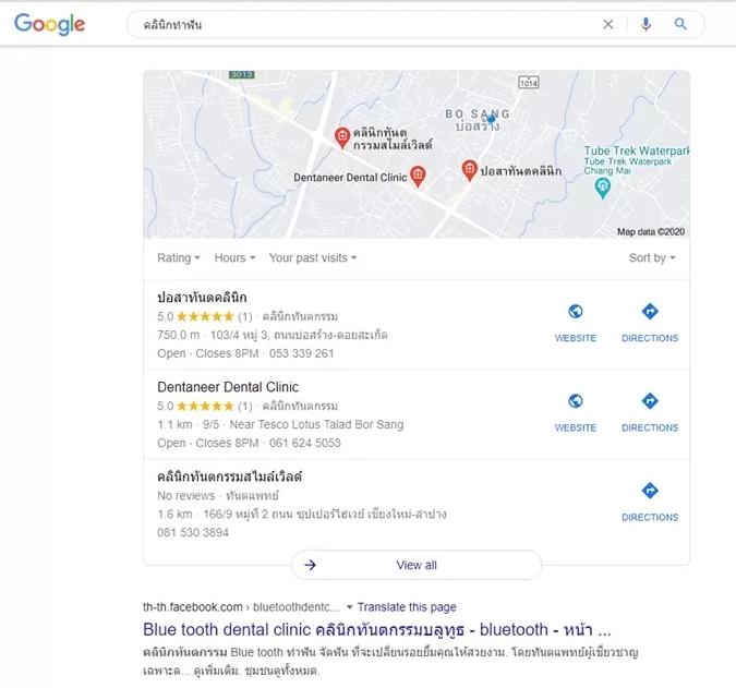 ปักหมุดร้านค้าบน Google Map