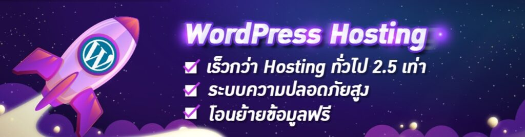 hostatom_wp_hosting