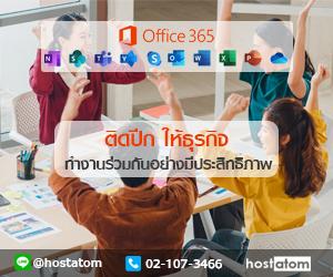 Office365 by hostatom