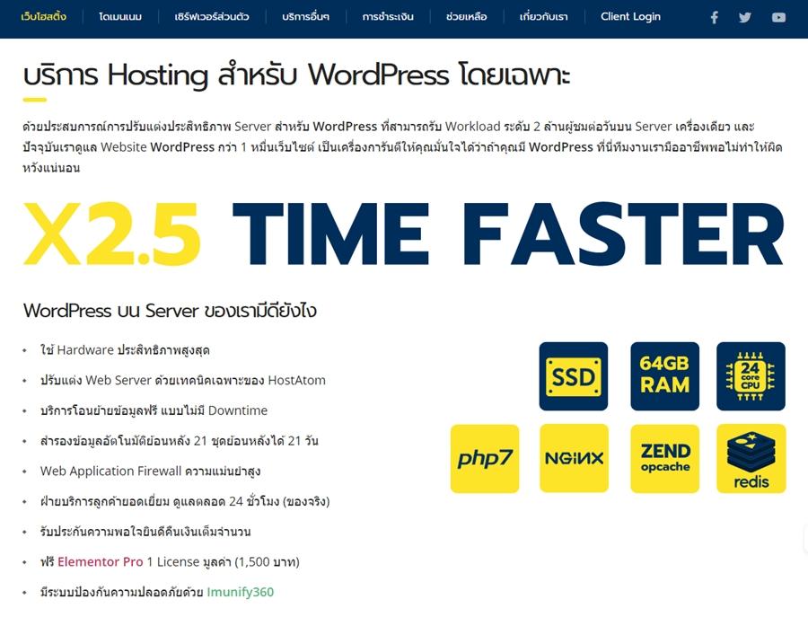 wordpress hostatom packages
